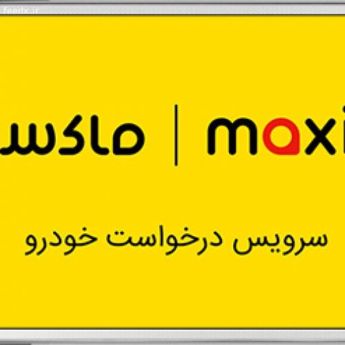 تاکسی اینترنتی ماکسیم